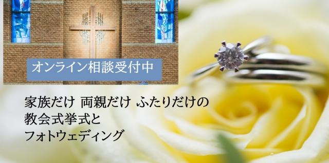 家族だけの、教会式挙式を挙げよう